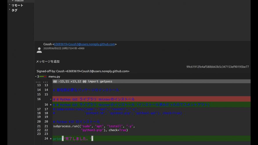 ubuntu20.04でgitサーバーを立てる